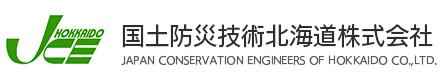 国土防災技術北海道株式会社