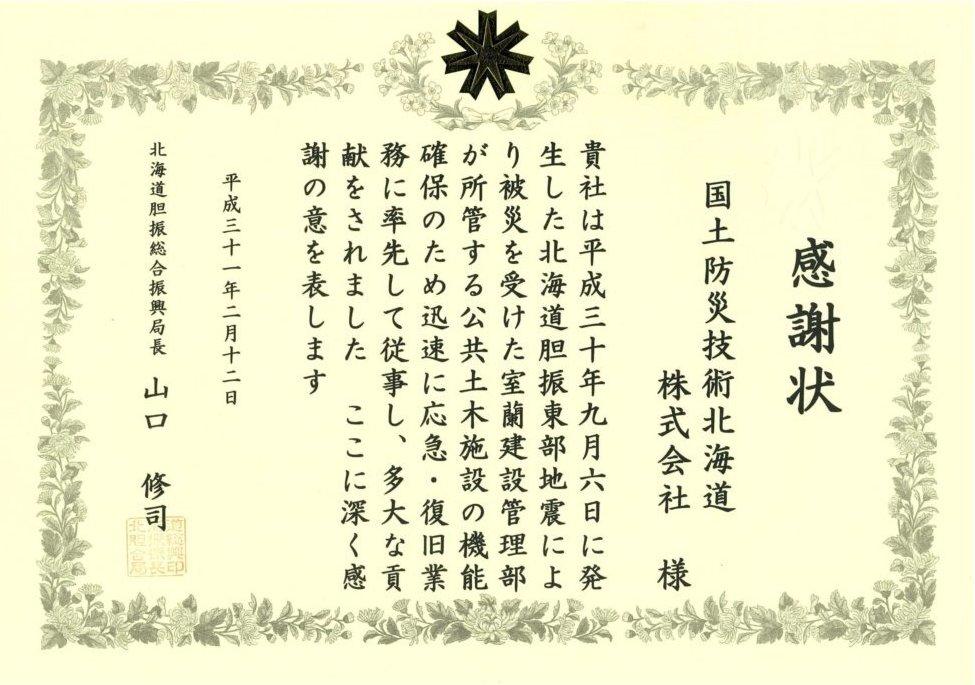 Image of 北海道胆振東部地震の災害対応に対する感謝状をいただきました。 1