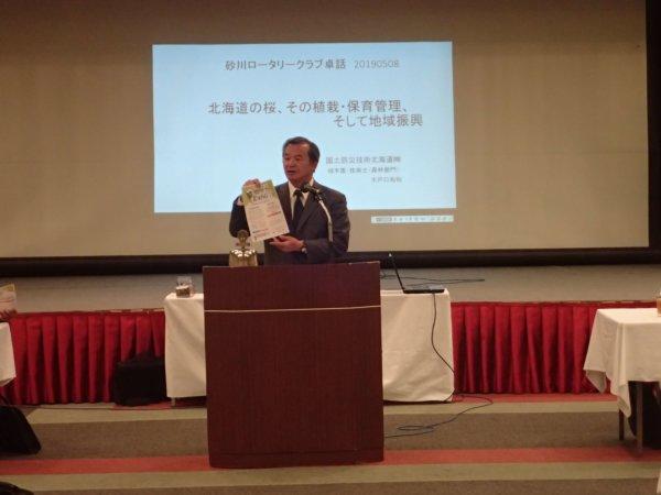 Image of 砂川ロータリークラブ例会での桜に関する卓話 3