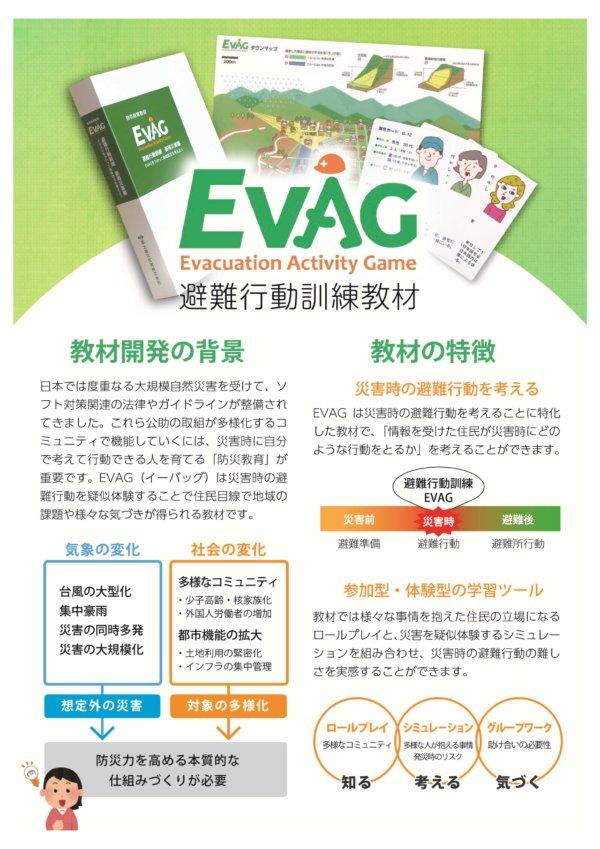 Image of 新十津川町職員防災研修でのEVAGによる避難行動訓練の実施 1