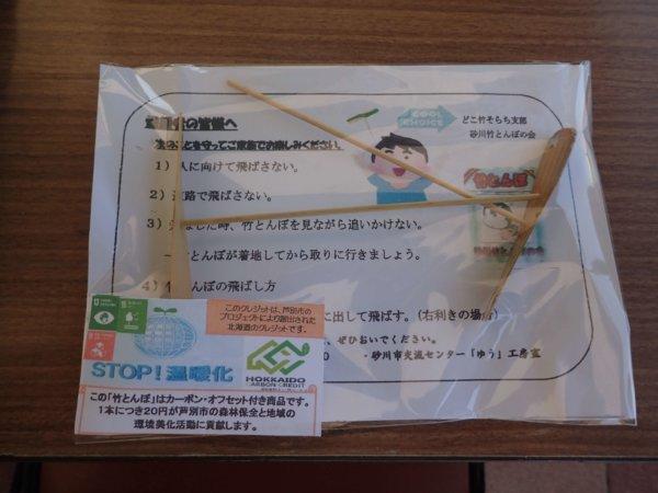 Image of 「芦別林産フェスティバル 元気!!森森まつり」での木育活動 4