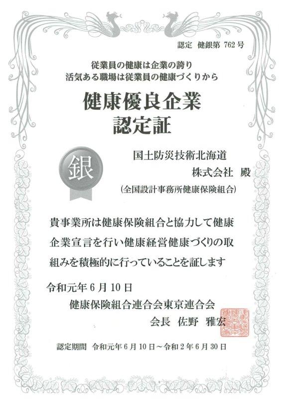 Image of 健康企業宣言「銀の認定書」取得 1
