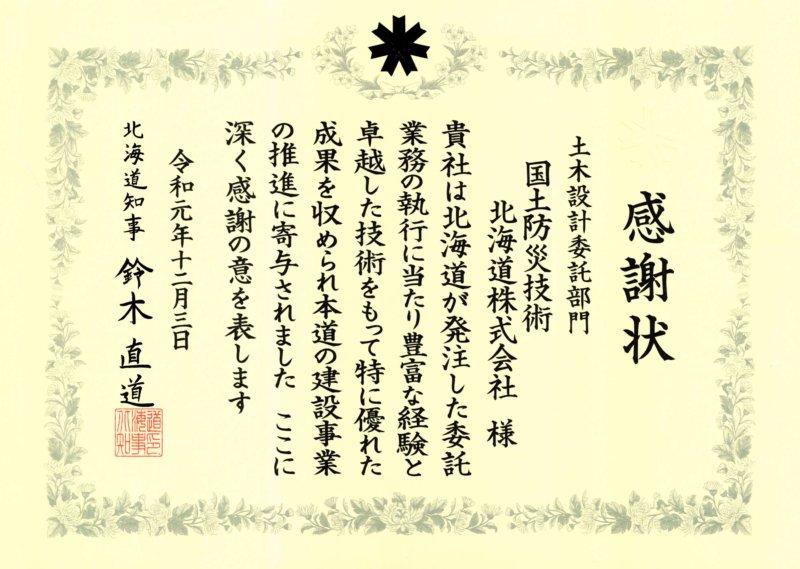 Image of 北海道建設部より優秀業者表彰を受けました 1
