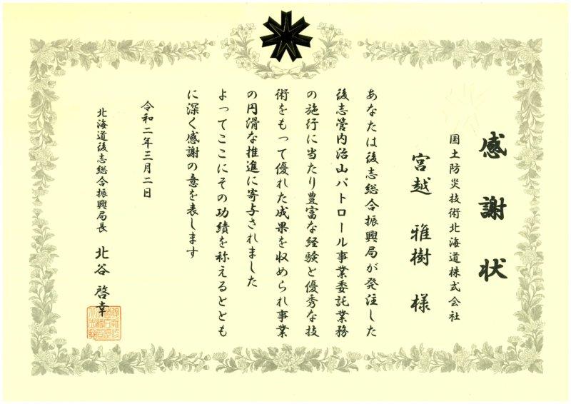 Image of 北海道後志総合振興局からの優秀管理技術者表彰 1