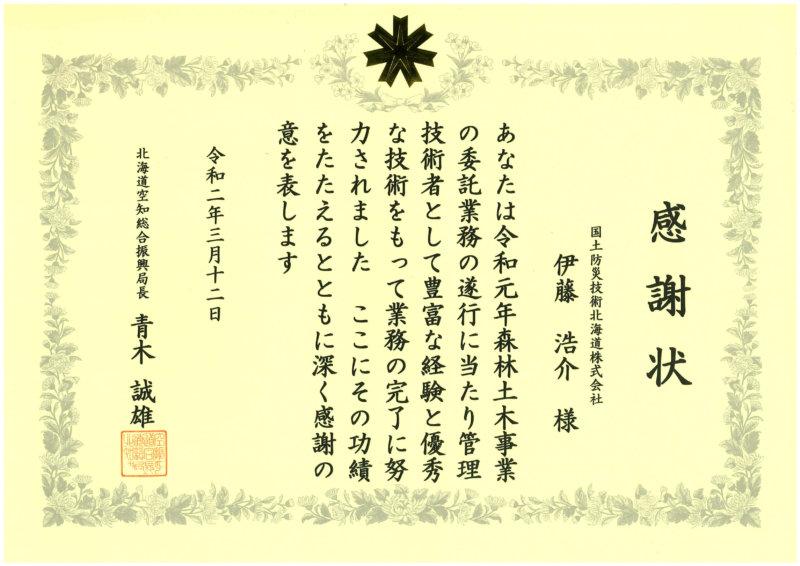 Image of 北海道空知総合振興局からの優秀管理技術者表彰 1