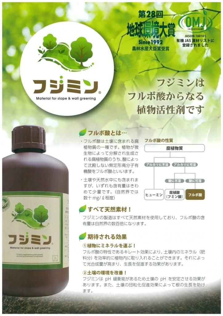フルボ酸高濃度配合の植物活性剤「フジミン®」