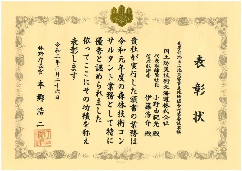 Image of 林野庁長官賞を受賞しました。 1