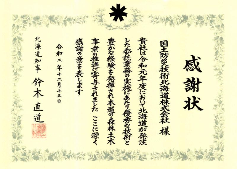 Image of 北海道水産林務部より優秀業者表彰を受けました。 1